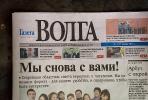 Газета Волга_13
