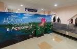 Аэропорт-Астрахань_9