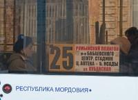 Автобусы и маршрутки_63