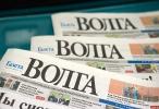 Газета Волга_7